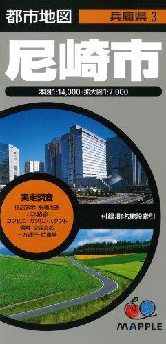 都市地図 兵庫県 尼崎市 (地図 | マップル)