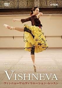 世界のプリマバレリーナたち vol.1 ヴィシニョーワのヴァリエーション・レッスン [DVD]