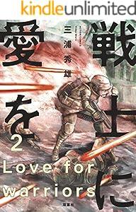 戦士に愛を 2巻 表紙画像