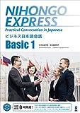 mp3 CD1枚付 NIHONGO EXPRESS Practical Conversation in Japanese <Basic1>