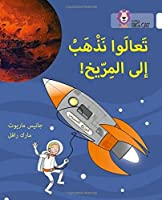Collins Big Cat Arabic - Let's Go to Mars: Level 10【洋書】 [並行輸入品]