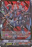 カードファイト!! ヴァンガード/V-BT03/SV04 隠密魔竜 マガツストーム SVR