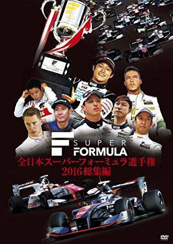 全日本スーパーフォーミュラ選手権 2016総集編 [DVD]