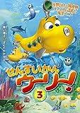 マリンアドベンチャー せんすいかんウーリー!3[DVD]