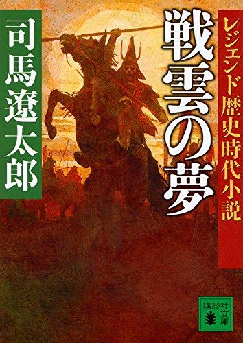 レジェンド歴史時代小説 戦雲の夢 (講談社文庫)