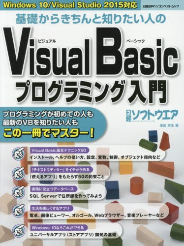 基礎からきちんと知りたい人のVisual Basicプログラミング入門 (日経BPパソコンベストムック)