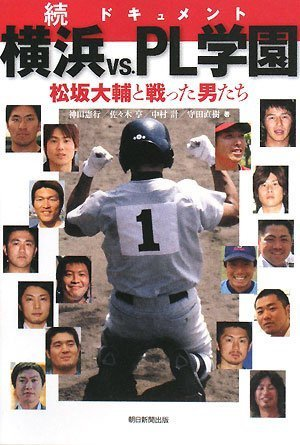続ドキュメント 横浜vs.PL学園 松坂大輔と戦った男たち