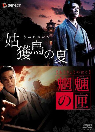 京極堂ツイン・パック「姑獲鳥の夏」「魍魎の匣」 [DVD]の詳細を見る