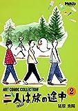 二人は旅の途中(2) 猪原秀陽 Art Comic Collection (マヴォ電脳Books)
