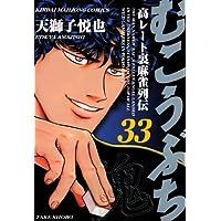 むこうぶち 高レート裏麻雀列伝(33) (近代麻雀コミックス)