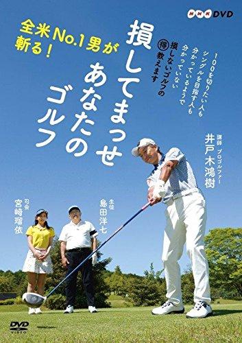 全米No.1男が斬る!  損してまっせ あなたのゴルフ [DVD]