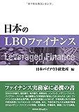 日本のLBOファイナンス