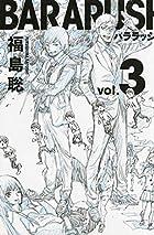 バララッシュ 第03巻