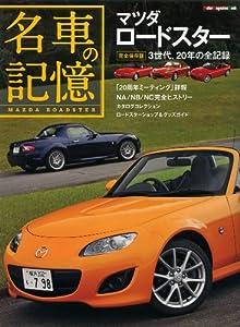 名車の記憶 マツダ ロードスター (Motor Magazine Mook)