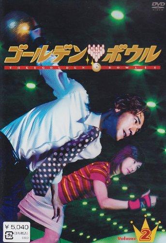 ゴールデンボウル Vol.2 [DVD]