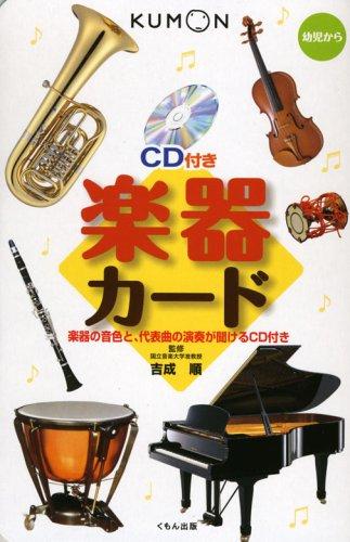 楽器カード