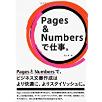 Pages&Numbersで仕事。