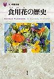 食用花の歴史 (「食」の図書館)