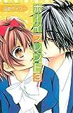 ボーイフレンド(3) (なかよしコミックス)