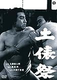 土俵祭 [DVD]