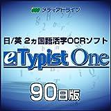 e.Typist One 90日版|ダウンロード版