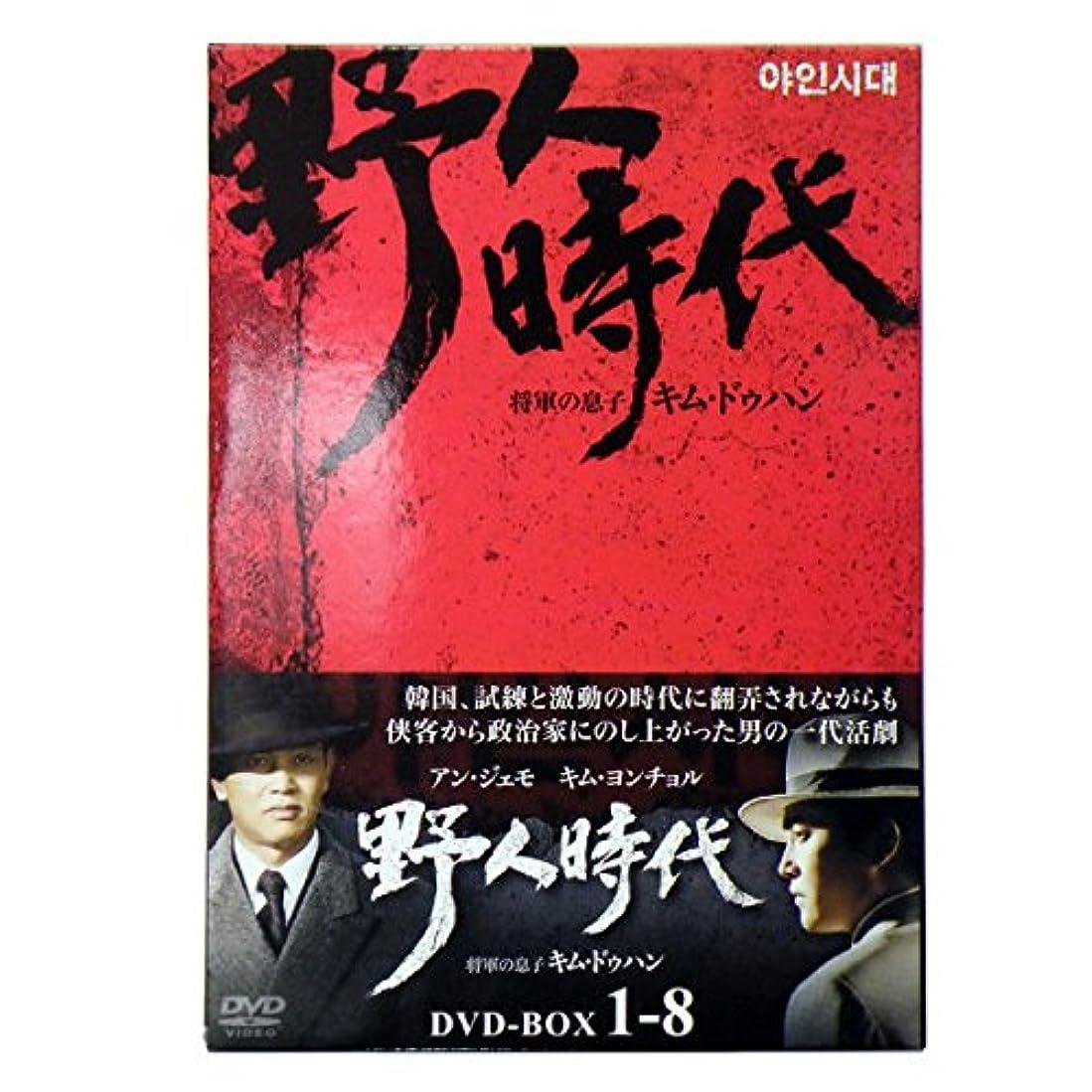 エレベータースキャン口頭野人時代 -将軍の息子 キム?ドゥハン BOX1-8 2010 主演: キム?ヨンチョル