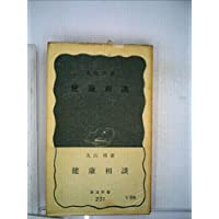 健康相談 (1956年) (岩波新書)