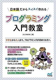 日本語だからスイスイ作れる プログラミング入門教室