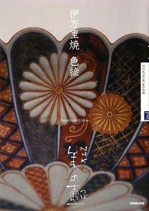 NHK 美の壺 伊万里焼 色絵