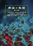 感染と免疫 第4版