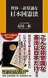 世界一非常識な日本国憲法 (扶桑社新書) 画像