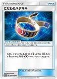 ポケモンカードゲーム/PK-SM7A-054 こだわりハチマキ U