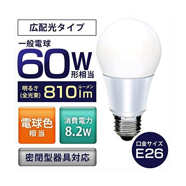 アイリスオーヤマ LED電球 口金直径26mm...の紹介画像3