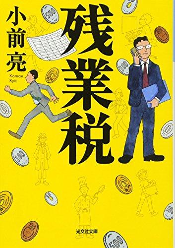 残業税 (光文社文庫)