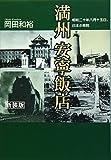 満州 安寧飯店―昭和二十年八月十五日、日本の敗戦 (光人社NF文庫)
