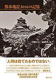 熊本地震2016の記憶