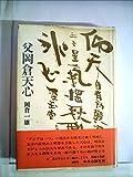 父岡倉天心 (1971年)