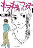 キラキラフィズ (1) (バンブーコミックス)