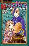 暁のARIA(11) (フラワーコミックスα)