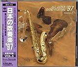 日本の吹奏楽 '97 高等学校編 VOL.5