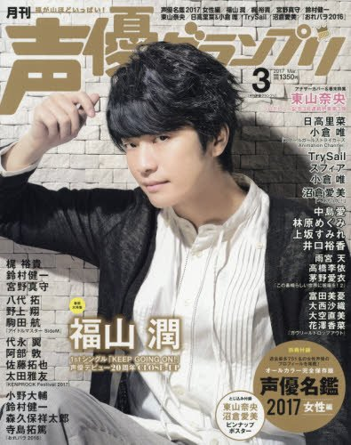 小倉智昭 声優グランプリ 2017年 03 月号 [雑誌]
