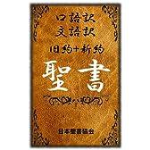 口語訳(旧約聖書+新約聖書)+文語訳(旧約聖書+新約聖書)