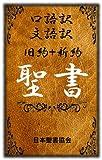「口語訳(旧約聖書+新約聖書)+文語訳(旧約聖書+新約聖書)」販売ページヘ