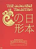 THE JAPANESE TRADITION ~日本の形~ [DVD] 画像