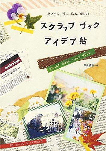 スクラップブックアイデア帖―思い出を、残す、飾る、楽しむの詳細を見る