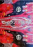【チラシ付き映画パンフレット】 モーレツ宇宙海賊 ABYSS OF HYPERSPACE 亜空の深淵  監督 佐藤竜雄 声 小松未可子 下田麻美 花澤香菜 戸松遥 金元寿子