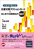 そのまま使える災害対策アクションカード+はじめての病院BCP Ver.2
