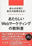 最小の手間で最大の効果を生む!  あたらしいWebマーケティングの教科書 画像