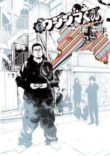 闇金ウシジマくん(28) (ビッグコミックス)の詳細を見る