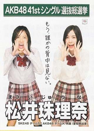 AKB48 公式生写真 41stシングル 選抜総選挙 僕たちは戦わない 劇場盤 【松井珠理奈】
